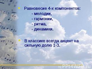 Равновесие 4-х компонентов: Равновесие 4-х компонентов: - мелодии, - гармонии, -