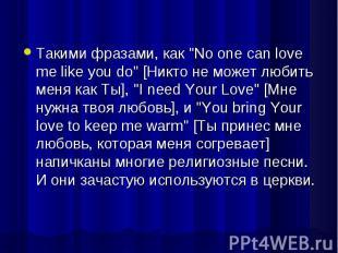 "Такими фразами, как ""No one can love me like you do"" [Никто не может л"