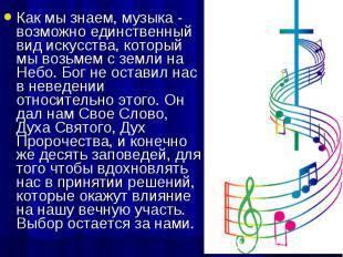 Как мы знаем, музыка - возможно единственный вид искусства, который мы возьмем с