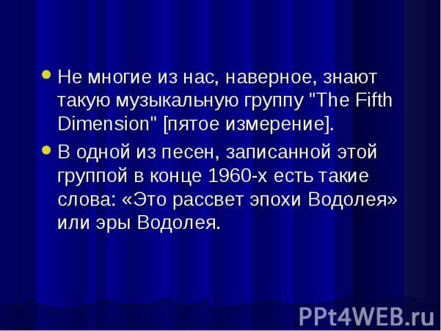 """Не многие из нас, наверное, знают такую музыкальную группу """"The Fifth Dimension"""" [пятое измерение]. Не многие из нас, наверное, знают такую музыкальную группу """"The Fifth Dimension"""" [пятое измерение]. В одной из песен, записанной …"""