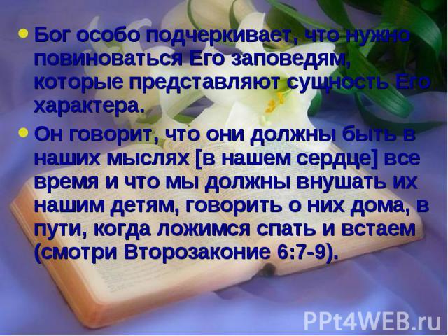 Бог особо подчеркивает, что нужно повиноваться Его заповедям, которые представляют сущность Его характера. Бог особо подчеркивает, что нужно повиноваться Его заповедям, которые представляют сущность Его характера. Он говорит, что они должны быть в н…
