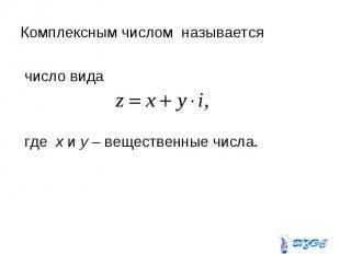 Комплексным числом называется Комплексным числом называется число вида где x и y