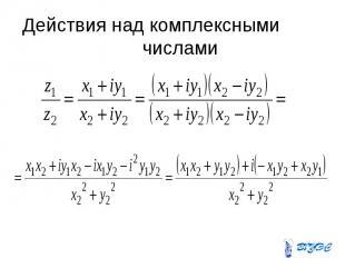 Действия над комплексными числами