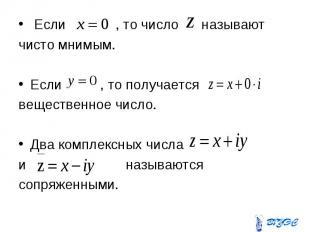 Если , то число называют Если , то число называют чисто мнимым. Если , то получа