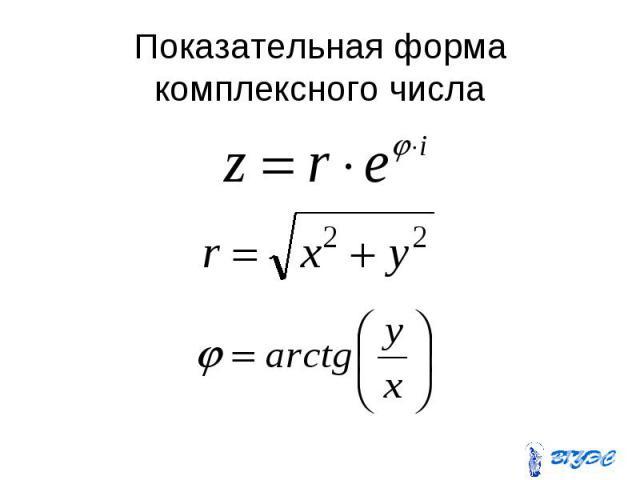 Показательная форма комплексного числа