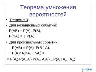 Теорема умножения вероятностей Теорема 3: Для независимых событий: P(AB) = P(A)∙