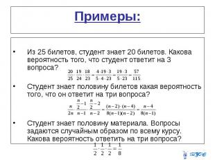 Примеры: Из 25 билетов, студент знает 20 билетов. Какова вероятность того, что с
