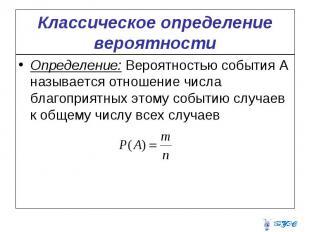 Классическое определение вероятности Определение: Вероятностью события А называе