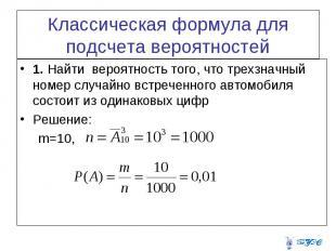 Классическая формула для подсчета вероятностей 1. Найти вероятность того, что тр