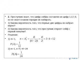 2. Преступник знает, что шифр сейфа составлен из цифр 1,3,7,9, но не знает в как