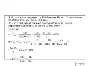 5. В лотерее разыгрывается 100 билетов. Из них 15 выигрывают по 20 000 руб., 25