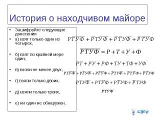 Зашифруйте следующие донесения Зашифруйте следующие донесения а) взят только оди
