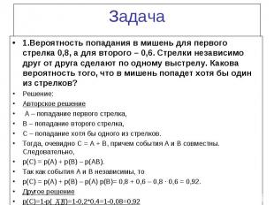 1.Вероятность попадания в мишень для первого стрелка 0,8, а для второго – 0,6. С