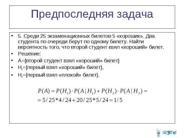 Решение задач из экзаменационных билетов решение задач по воробьеву