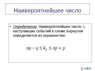 Определение: Наивероятнейшее число наступивших событий в схеме Бернулли определя