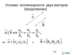Условие коллинеарности двух векторов (продолжение)