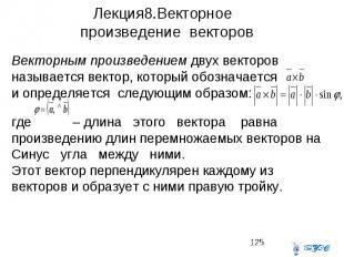 Лекция8.Векторное произведение векторов Векторным произведением двух векторов на