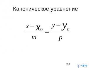 Каноническое уравнение
