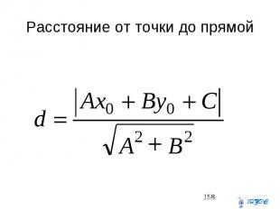 Расстояние от точки до прямой