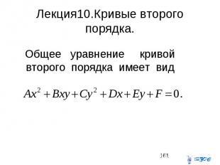 Лекция10.Кривые второго порядка. Общее уравнение кривой второго порядка имеет ви