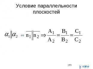 Условие параллельности плоскостей