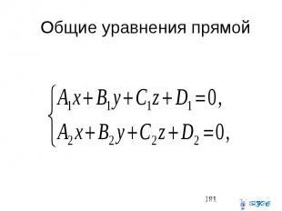 Общие уравнения прямой