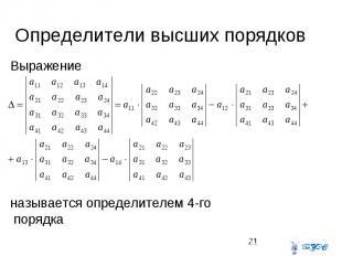 Определители высших порядков Выражение называется определителем 4-го порядка