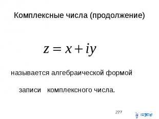 Комплексные числа (продолжение)