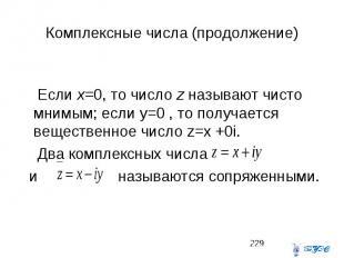 Комплексные числа (продолжение) Если x=0, то число z называют чисто мнимым; если