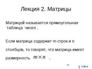 Лекция 2. Матрицы Матрицей называется прямоугольная таблица чисел . Если матрица
