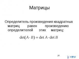 Матрицы Определитель произведения квадратных матриц равен произведению определит