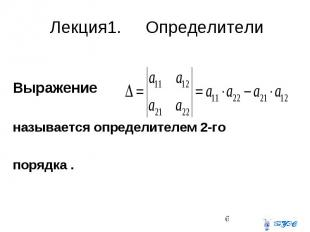 Лекция1. Определители