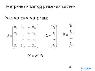 Матричный метод решения систем Рассмотрим матрицы: