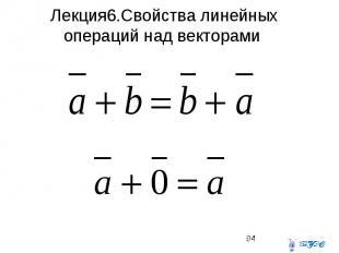 Лекция6.Свойства линейных операций над векторами