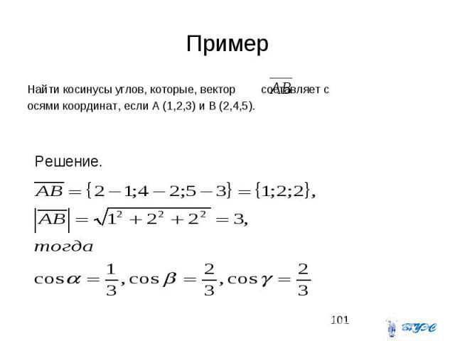 Пример Найти косинусы углов, которые, вектор составляет с осями координат, если А (1,2,3) и В (2,4,5).