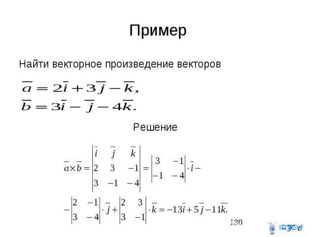 Пример Найти векторное произведение векторов