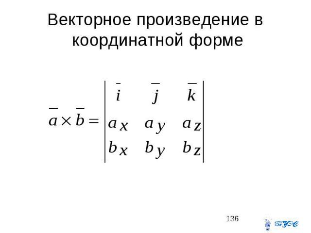 Векторное произведение в координатной форме