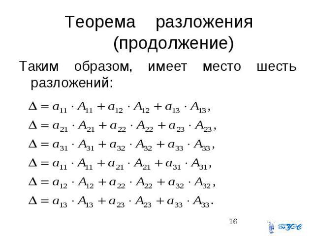 Теорема разложения (продолжение) Таким образом, имеет место шесть разложений: