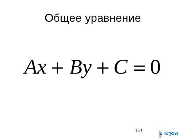 Общее уравнение