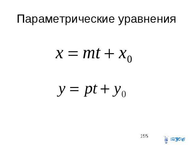 Параметрические уравнения