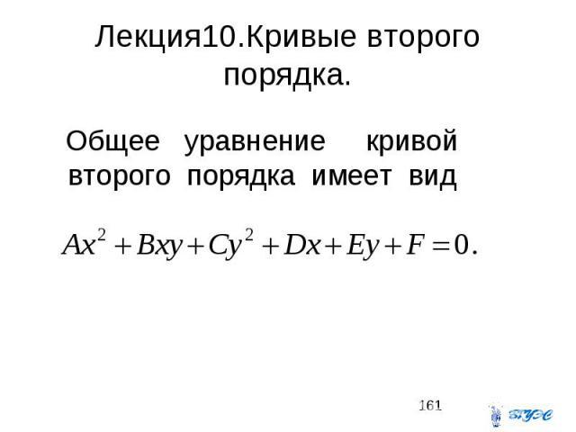 Лекция10.Кривые второго порядка. Общее уравнение кривой второго порядка имеет вид
