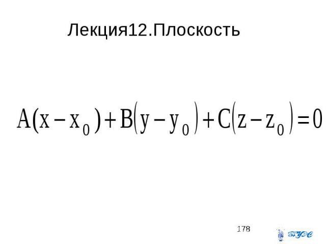 Лекция12.Плоскость