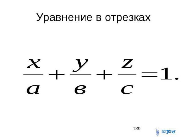 Уравнение в отрезках