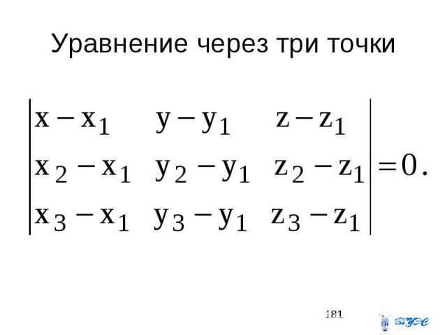 Уравнение через три точки