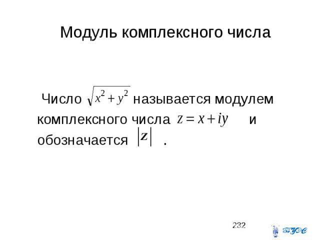 Модуль комплексного числа Число называется модулем комплексного числа и обозначается .