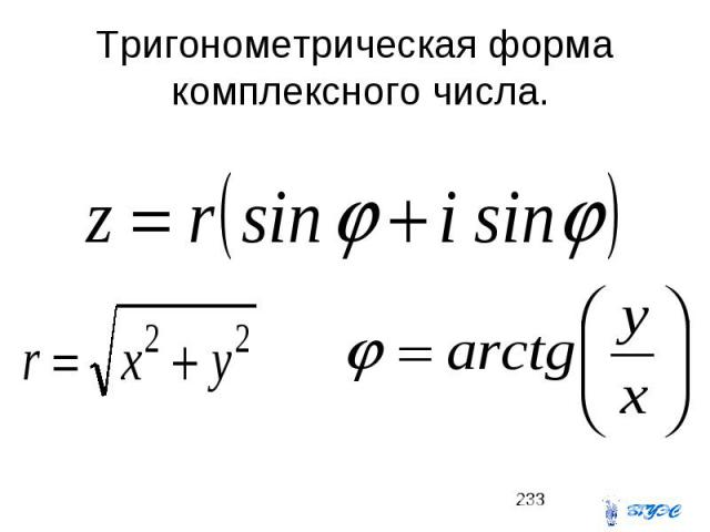 Тригонометрическая форма комплексного числа.