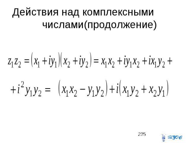 Действия над комплексными числами(продолжение)