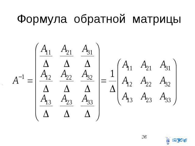 Формула обратной матрицы