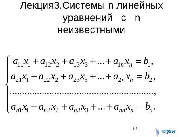 Лекция3.Системы n линейных уравнений с n неизвестными