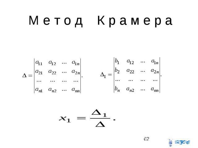 Метод Крамера